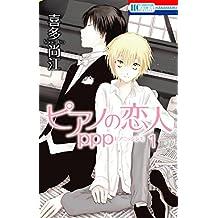 ピアノの恋人 ppp 1 (花とゆめコミックススペシャル)
