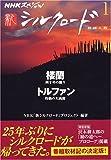 NHKスペシャル 新シルクロード 第1巻 楼蘭 / トルファン(書籍/雑誌)