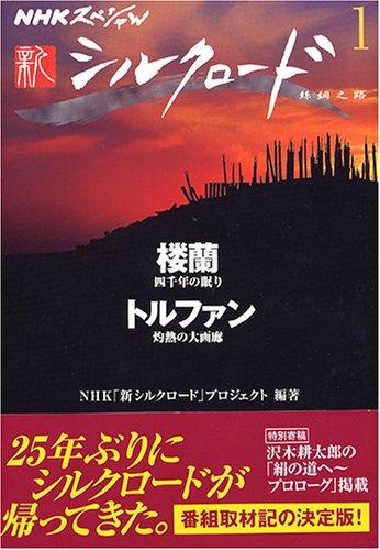 NHKスペシャル 新シルクロード 第1巻 楼蘭 / トルファンの詳細を見る