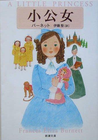 小公女 (新潮文庫)の詳細を見る