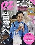 OZ magazine (オズ・マガジン) 2015年 01月号 [雑誌] 画像