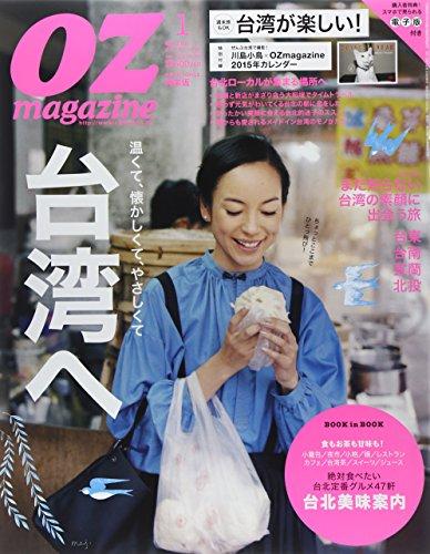 OZ magazine (オズ・マガジン) 2015年 01月号 [雑誌]の詳細を見る
