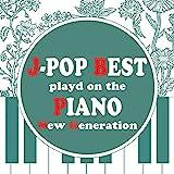 ピアノで聴くJ-POP BEST New Generation