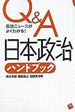 Q&A 日本政治ハンドブック―政治ニュースがよくわかる!