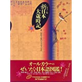 新日本大歳時記―カラー版 (秋)