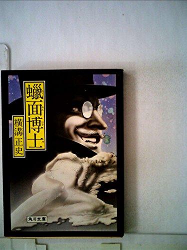 蝋面博士 (1979年) (角川文庫)の詳細を見る
