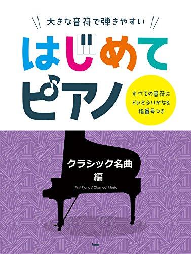大きな音符で弾きやすい はじめてピアノ クラシック名曲編 (楽譜)