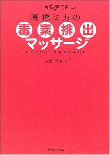 高橋ミカの毒素排出マッサージ (美人開花シリーズ)