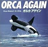 オルカアゲイン―ORCA AGAIN