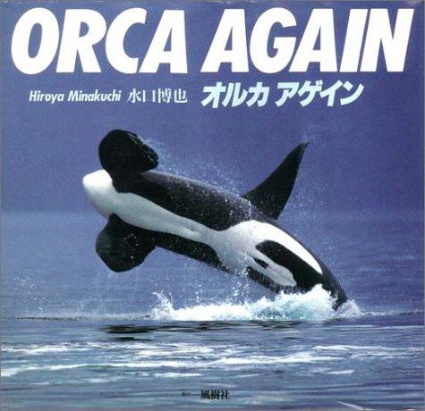 オルカアゲイン―ORCA AGAINの詳細を見る