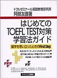 はじめてのTOEFL TEST対策学習法ガイド