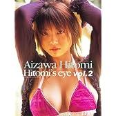 相澤仁美写真集 Hitomis eye vol.2