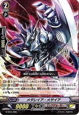 カードファイトヴァンガード「再誕の救世竜」/G-TD15/008 メタレイア・メサイア