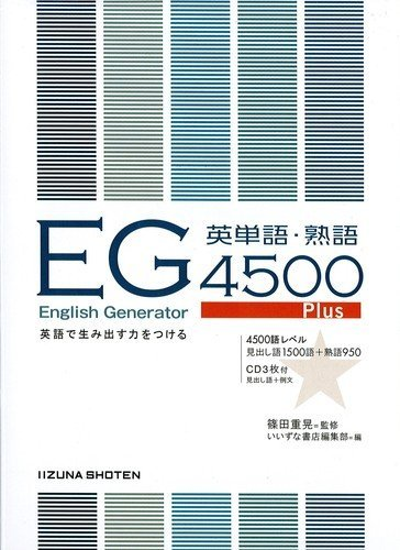 English Generator英単語・熟語4500Plus