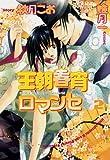 王朝春宵ロマンセ(2) (Charaコミックス)