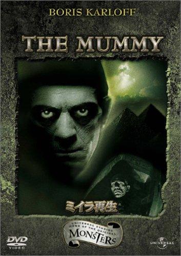 ミイラ再生 (初回限定生産) [DVD]