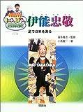 NHKにんげん日本史 伊能忠敬―足で日本を測る