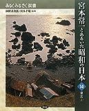 宮本常一とあるいた昭和の日本〈14〉東北〈1〉 (あるくみるきく双書)