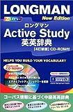 ロングマンActive Study英英辞典 CD‐ROM付