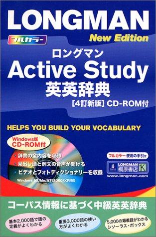 ロングマンActive Study英英辞典 CD‐ROM付の詳細を見る