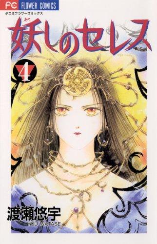 妖しのセレス(4) (フラワーコミックス)