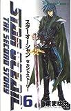 スターオーシャンセカンドストーリー (6) (ガンガンコミックス)