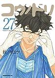 コウノドリ コミック 1-27巻セット