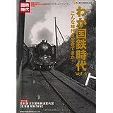 わが国鉄時代 Vol.1 (NEKO MOOK 1232)