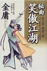秘曲 笑傲江湖〈第7巻〉鴛鴦の譜 単行本