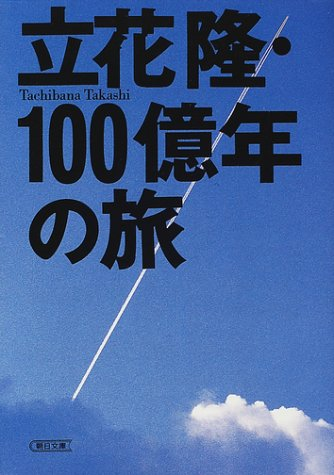 立花隆・100億年の旅 (朝日文庫)の詳細を見る
