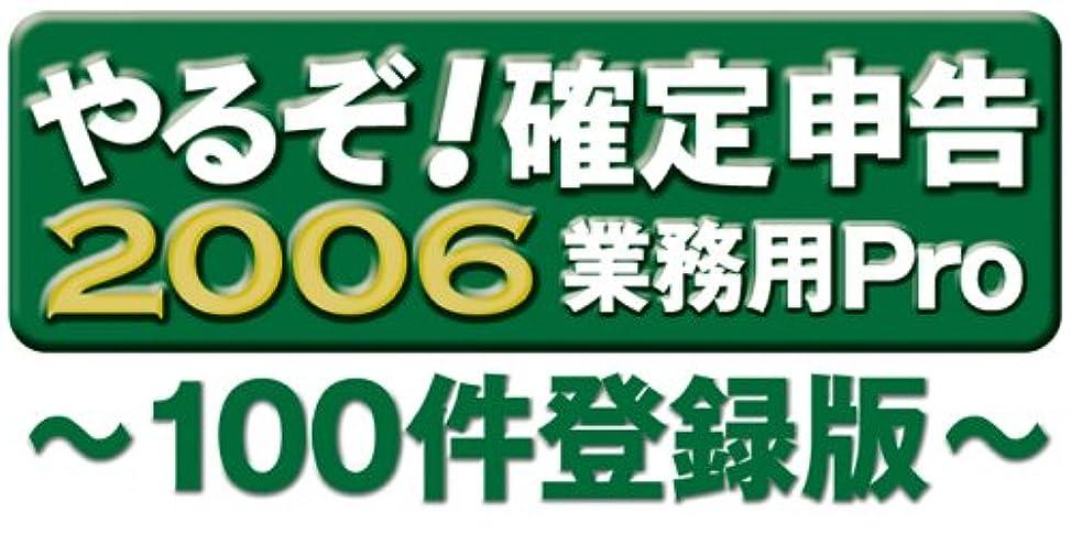 主導権楽しむフェンスやるぞ!確定申告2006 業務用Pro 100件