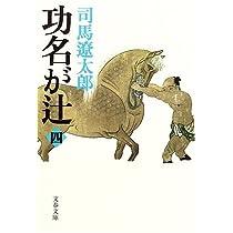 司馬 遼太郎 著 『功名が辻』文庫版セット