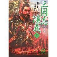 三国志演義〈3〉 (徳間文庫)