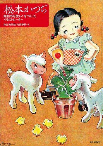 松本かつぢ----昭和の可愛い!をつくったイラストレーター (らんぷの本—mascot)