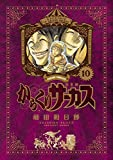 からくりサーカス 完全版 (10) (少年サンデーコミックススペシャル)