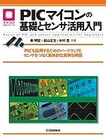 PICマイコンの基礎とセンサ活用入門―PICを応用するためのハードウェアとセンサをつなぐ具体的な実例を解説 (マイコン活用シリーズ)