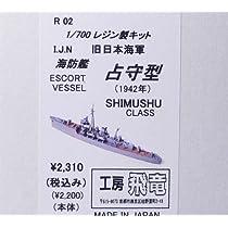 1/700 日本海軍海防艦 占守型