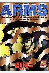 Arms (5) (少年サンデーコミックススペシャル) コミック