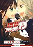 池袋13(IKBサーティーン) (花とゆめコミックス)