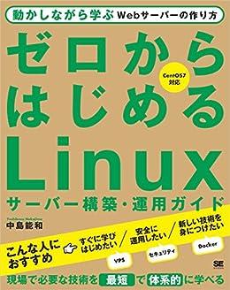 [中島能和]のゼロからはじめるLinuxサーバー構築・運用ガイド 動かしながら学ぶWebサーバーの作り方