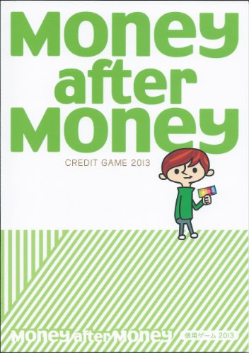 Money after Money | 信用ゲーム2013の詳細を見る