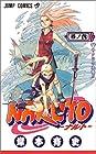 NARUTO -ナルト- 第6巻