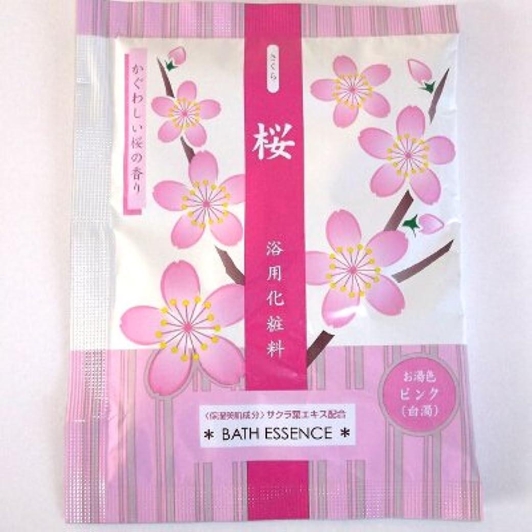 快適議論する胃花の入浴料 かぐわしい桜の香り