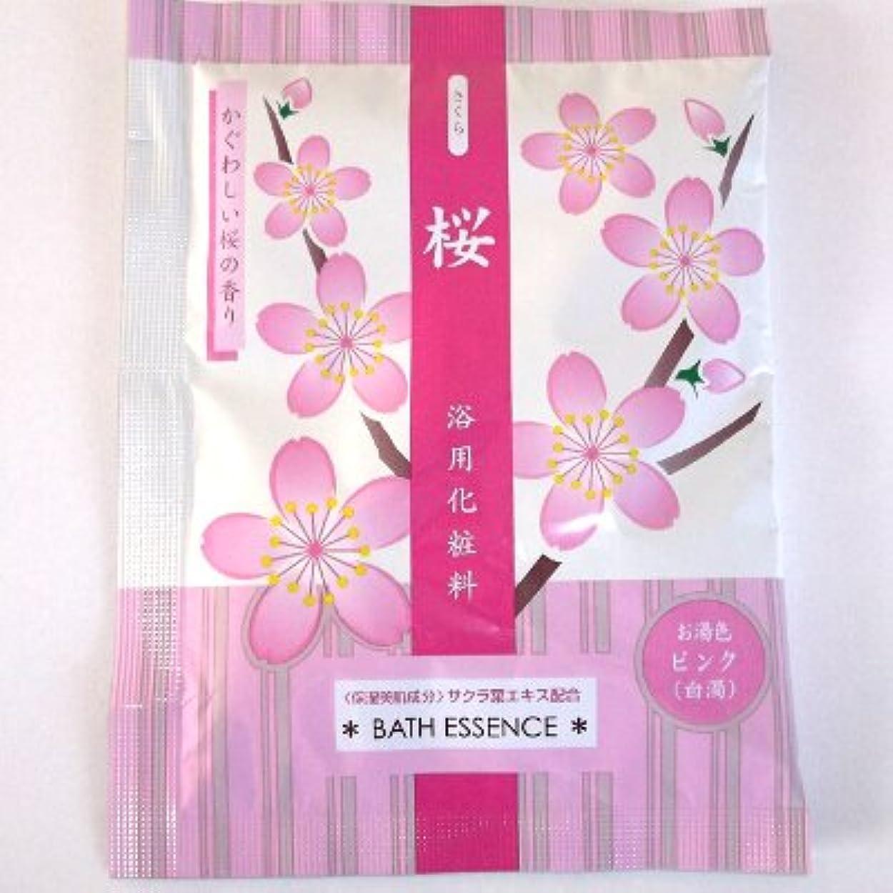 一致スリルユーザー花の入浴料 かぐわしい桜の香り