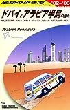 ドバイとアラビア半島の国々―アラブ首長国連邦/オマーン/カタール/バーレーン/クウェート/サウジアラビア/イエメン〈'02~'03〉 (地球の歩き方)