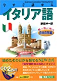 今すぐ話せるイタリア語 自由自在編 (東進ブックス―Oral Communication Trainingシリーズ)