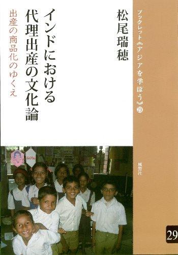 インドにおける代理出産の文化論──出産の商品化のゆくえ (ブックレット《アジアを学ぼう》29) (ブックレット・アジアを学ぼう)