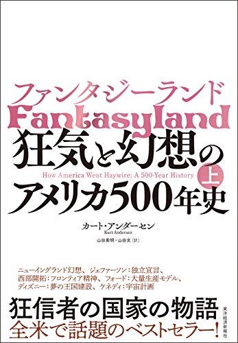ファンタジーランド(上): 狂気と幻想のアメリカ500年史の詳細を見る