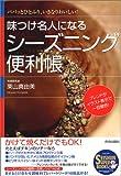 味つけ名人になるシーズニング便利帳 (SEISHUN SUPER BOOKS)