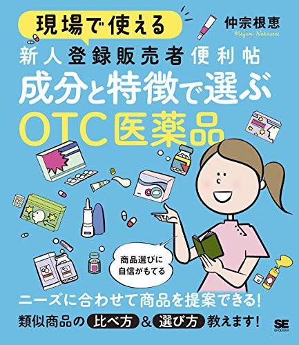 現場で使える 新人登録販売者便利帖 成分と特徴で選ぶOTC医薬品